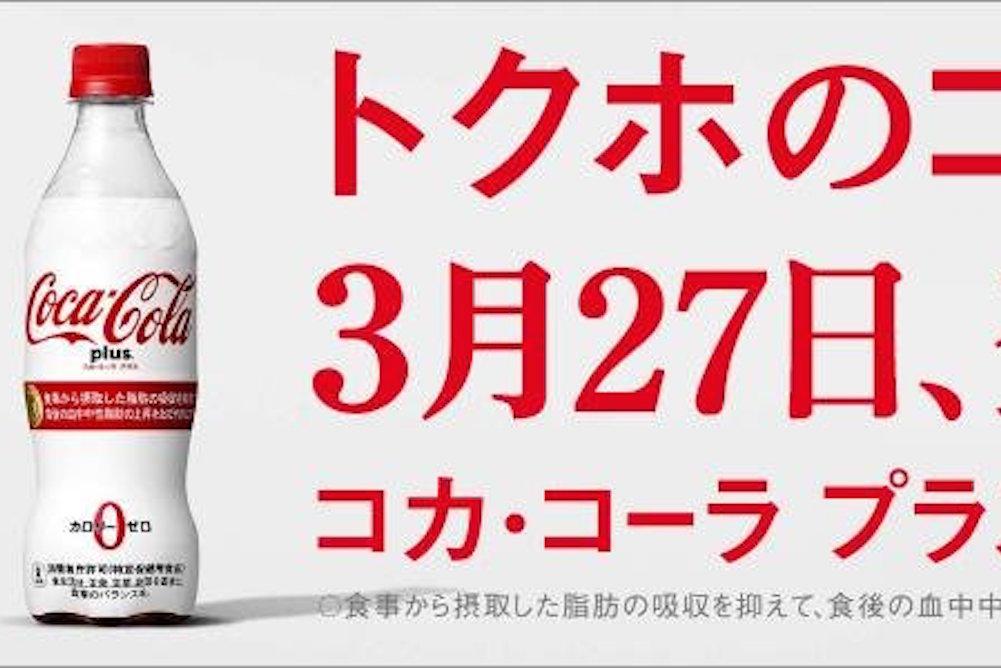 coca cola plus 2.jpg