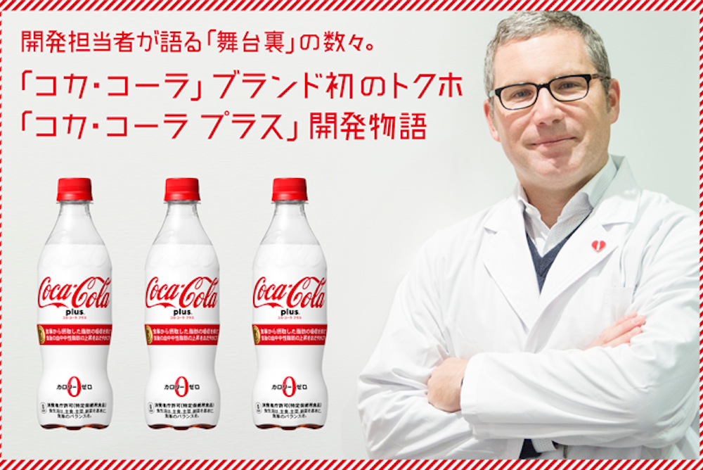 A New Iteration Of Coca-Cola Claims To Make You Healthier