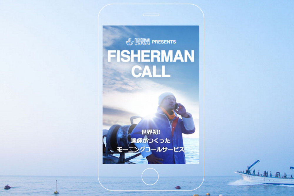 Get A Call From A Japanese Fisherman As Your Morning Alarm