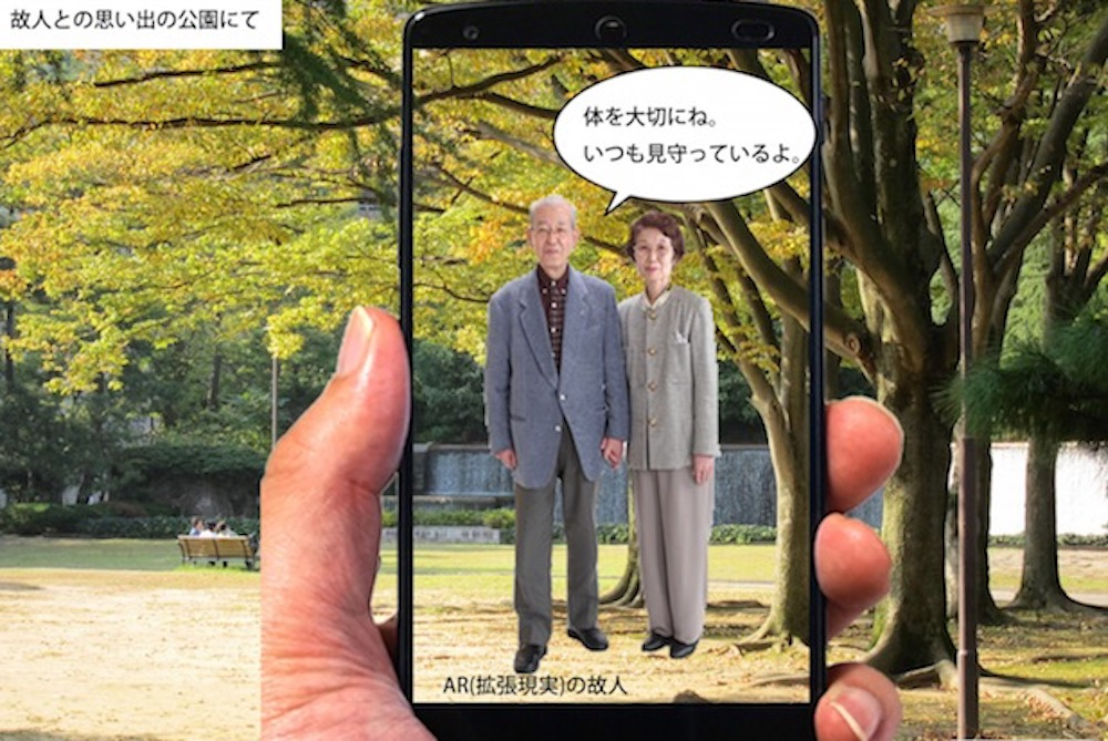 Japanese People Can Now Pay Their Respects At Virtual Graves
